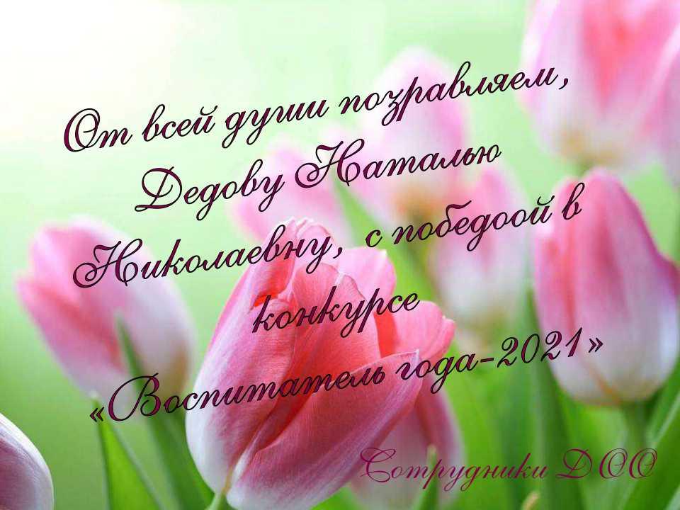dedova_win