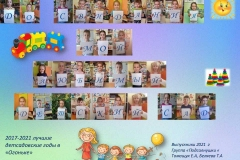 5gr_do_svidanija_detsad_otkytka