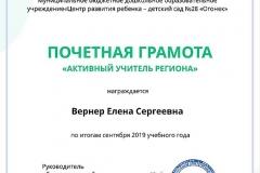 Active_Teacher_Verner_Elena_Sergeevna_of_Region