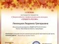 diplom_29102018