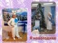 ya_novogodnyaya