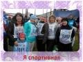 ya_sportivnaya