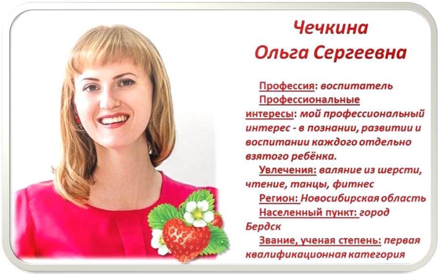 Tchechkina2