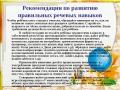razvitie_rechevyh_navykov2
