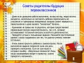 sovety_roditeljam_budushih_pervoklassnikov