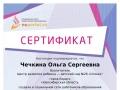 sertifikat_site-20171107
