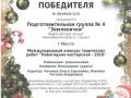 podgotovitelnaya_gruppa
