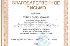 blagodarnist_uchsib2020