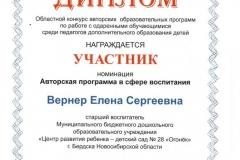 obl_konkurs_programm