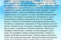 pamjatka_dlja_roditelei