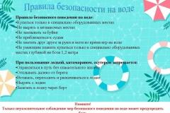 pravila_na_vode