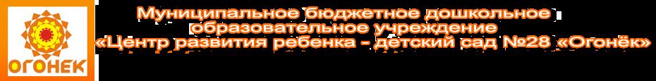 """""""Центр развития ребенка – детский сад № 28 """"Огонёк"""""""
